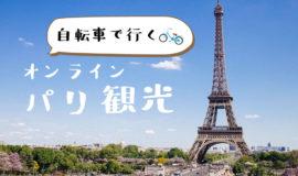 【1/8(金),1/15(金),1/22(金)21時~】自転車で行くパリ観光 ★ライブ配信★新年のパリをお届け