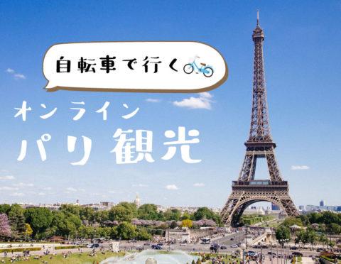自転車で行くパリ観光 ★ライブ配信★