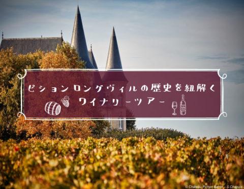 【10/16(金)21:00~(日本時間)】 ボルドーのワイナリー見学バーチャルツアー