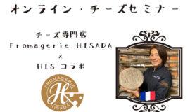 【1月29日(金)12時~※フランス時間/パリ在住のお客様専用】Fromagerie HISADA x HISコラボ ★オンライン・チーズセミナー★