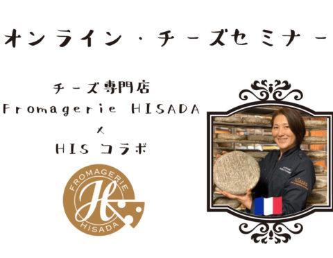 【12/18(金)11時半~※フランス時間/パリ在住のお客様専用】Fromagerie HISADA x HISコラボ ★オンライン・チーズセミナー★