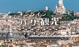 【4月23日(金)日本時間 21:00~】 パリ観光ウォーキング ★ライブ配信★オペラ地区